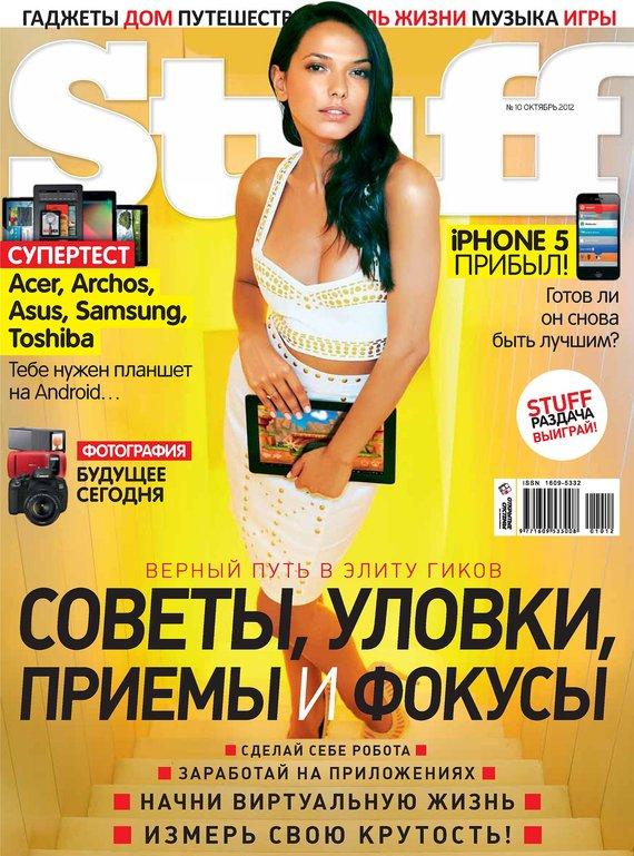 Открытые системы Журнал Stuff №10/2012 планшет