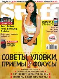 системы, Открытые  - Журнал Stuff №10/2012