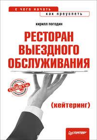Погодин, Кирилл  - Ресторан выездного обслуживания (кейтеринг): с чего начать, как преуспеть