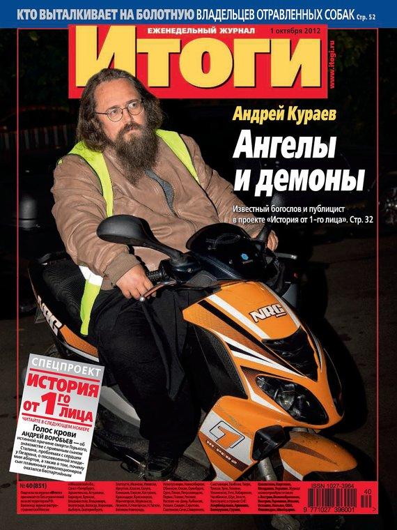Отсутствует Журнал «Итоги» №40 (851) 2012