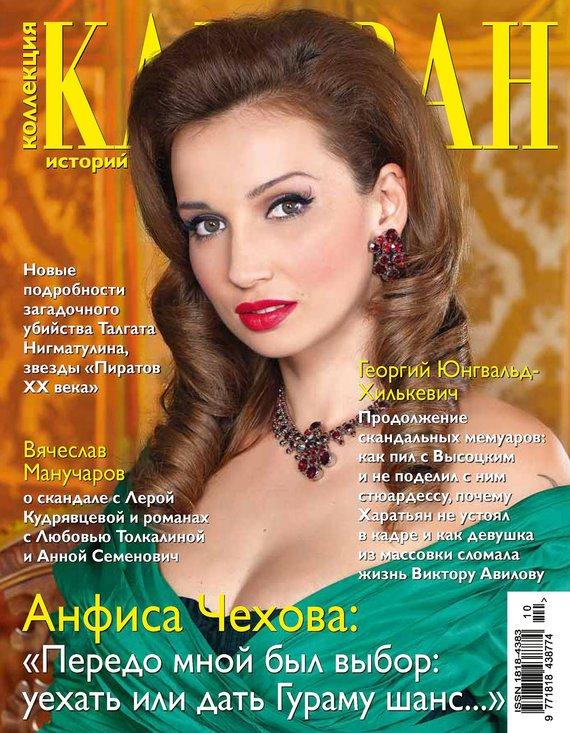 Отсутствует Коллекция Караван историй №10 / октябрь 2012