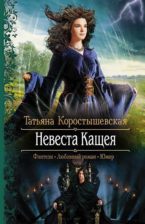 Скачать Невеста Кащея бесплатно Татьяна Коростышевская