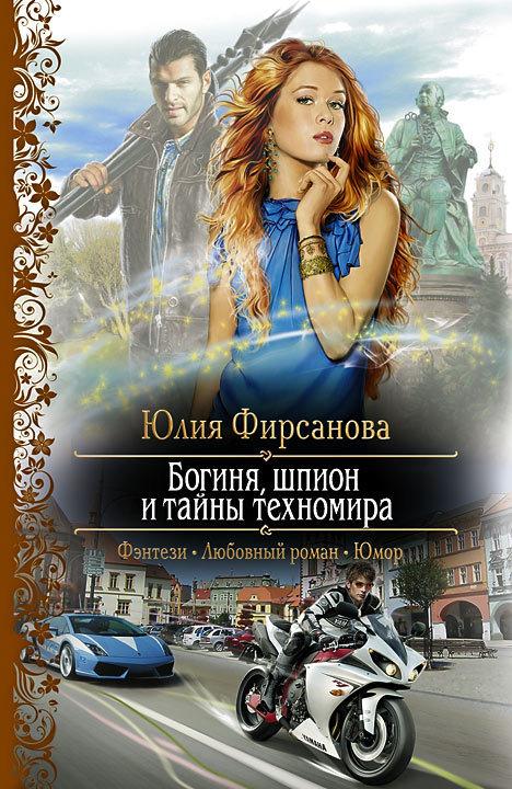 Богиня, шпион и тайны техномира