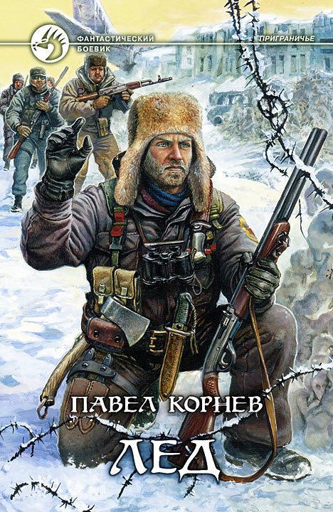 Павел Корнев Лед павел валерьевич холод лирика