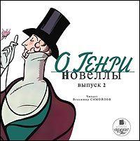 О. Генри Новеллы. Вып. 2 бизнес сувенир перевод