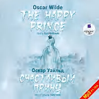 Оскар Уайльд Счастливый Принц. Сказки / The Happy Prince. Tales вера инбер соловей и роза
