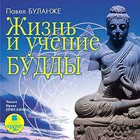 Павел Буланже Жизнь и учение Будды буланже павел жизнь и учение будды цифровая версия