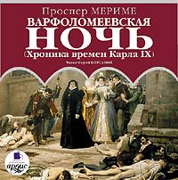 Проспер Мериме Варфоломеевская ночь (Хроника времен Карла IX) letters on familiar matters vol ix–xvi
