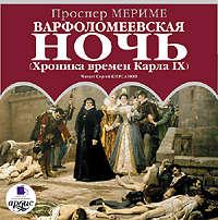 Мериме, Проспер  - Варфоломеевская ночь (Хроника времен Карла IX)