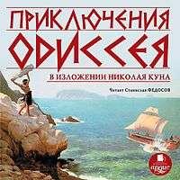 Кун, Николай  - Приключения Одиссея