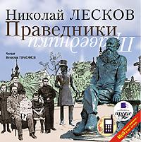 Николай Лесков Праведники николай лесков очарованный странник левша соборяне