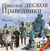 Николай Лесков - Праведники
