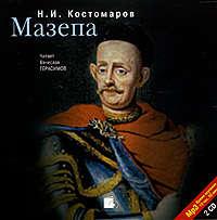 Николай Костомаров - Мазепа