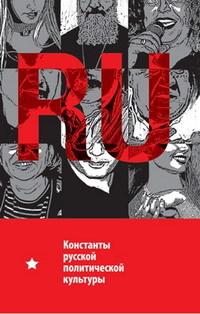 Константы русской политической культуры LitRes.ru 39.000
