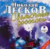 Николай Лесков Святочные рассказы николай лесков жемчужное ожерелье