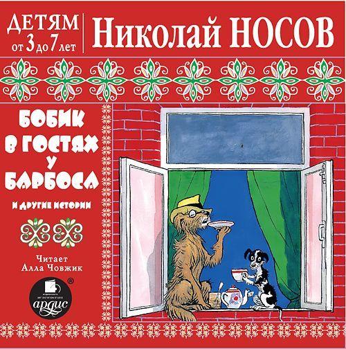 Николай Носов Бобик в гостях у Барбоса и другие истории