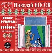 Николай Носов - Бобик в гостях у Барбоса и другие истории