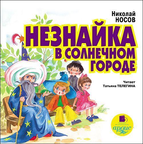 Николай Носов Незнайка в солнечном городе в кредит авто в городе вичуга