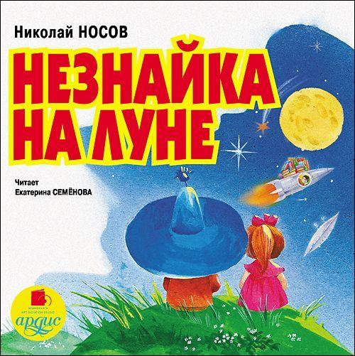 Николай Носов Незнайка на Луне сказки дерева подвеска ангел на луне