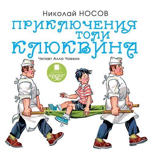 напряженная интрига в книге Николай Носов