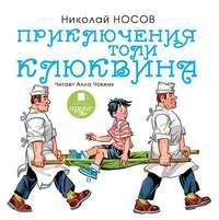 Носов, Николай  - Приключения Толи Клюквина