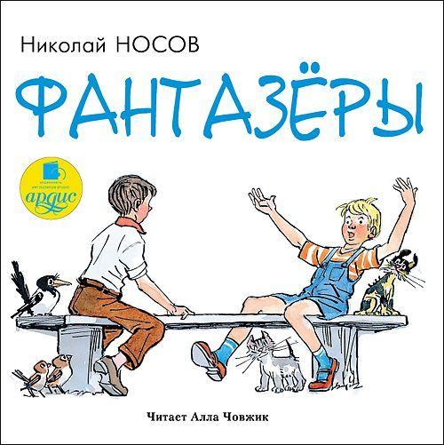 Николай Носов Фантазеры следователь карасик