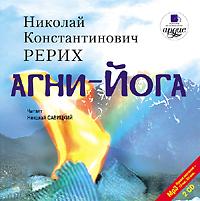 Николай Рерих Агни-йога коровин в океан бога