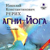 Рерих, Николай  - Агни-йога