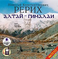 Николай Рерих Алтай – Гималаи