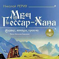 обложка электронной книги Меч Гессар-хана