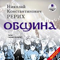 обложка электронной книги Община