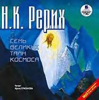 обложка электронной книги Семь великих тайн космоса