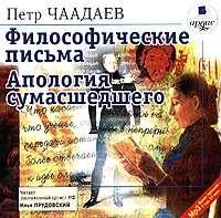 Чаадаев, Петр Яковлевич  - Философические письма. Апология сумасшедшего