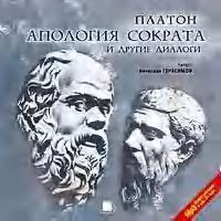 Платон Апология Сократа и другие диалоги валентин павлович свенцицкий диалоги
