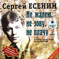 Есенин Сергей - Не жалею, не зову, не плачу