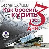 Сергей Зайцев бесплатно