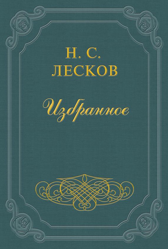 Письма Н. Лескова (сборник)