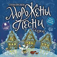 Степан Писахов Морожены песни степан писахов архангельские сказки