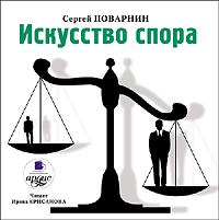 быстрое скачивание Сергей Иннокентьевич Поварнин читать онлайн