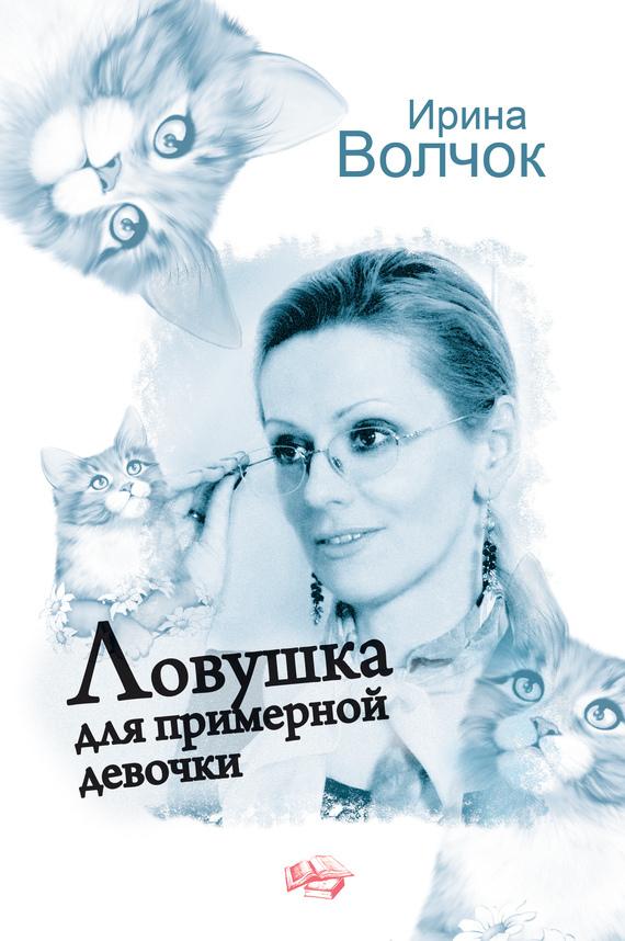 Ирина Волчок