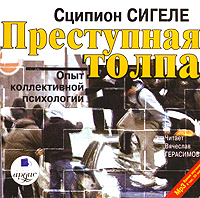 Преступная толпа от ЛитРес