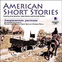 Коллективные сборники - American short stories