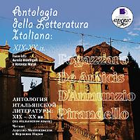 Antologia della letteratura Italiana: XIX – XX ss.