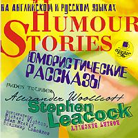 Humour stories. Юмористические рассказы