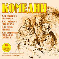 Гоголь, Н.В.  - Комедии
