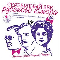 Скачать Серебряный век русского юмора быстро