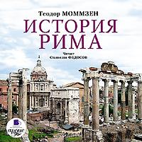 Теодор Моммзен История Рима моммзен т история рима