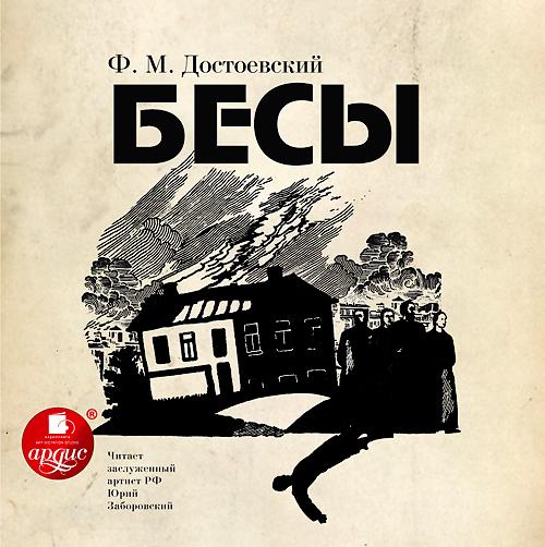 Федор Достоевский Бесы