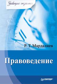 Мардалиев, Р. Т.  - Правоведение