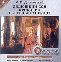 захватывающий сюжет в книге Федор Михайлович Достоевский